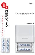 「日本発 21世紀デザイン」