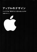 「アップルのデザイン」