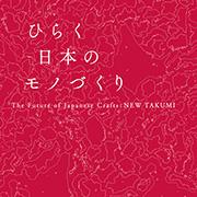 ひらく日本のモノづくり~The Future of Japanese Crafts:NEW TAKUMI~
