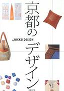 「京都のデザイン」