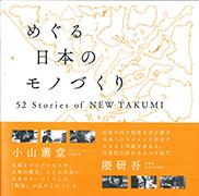 「めぐる日本のモノづくり~52 Stories of NEW TAKUMI~」