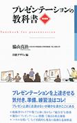 「プレゼンテーションの教科書」