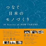 つなぐ日本のモノづくり~51 Stories of NEW TAKUMI~