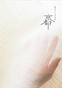 京都商工会議所「あたらしきもの京都」